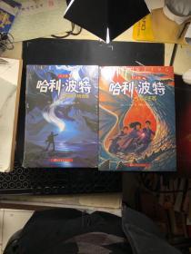 哈利·波特与阿兹卡班囚徒+哈利·波特与死亡圣器  纪念版  两本合售    全新未拆封!