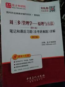 周三多《管理学——原理与方法》第6版笔记和课后习题(含考研真题)详解(修订版)