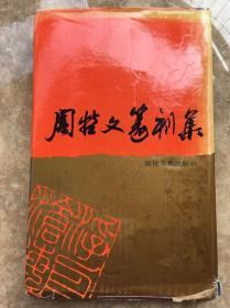周哲文篆刻集(作者签名赠送双钤印本,精装1版1印)