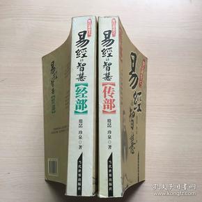 易经的智慧:经部+传部(共2册)
