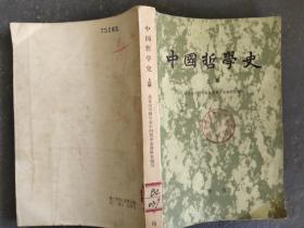 中国哲学史 上册