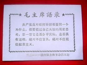 毛主席语录小纸片【文革宣传片】