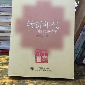 转折年代:中国的1947年——中国文库·史学类