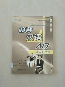 商务汉语入门:基本礼仪篇