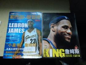 NBA巨星风采: 勒布朗・詹姆斯+写真集 2册合售