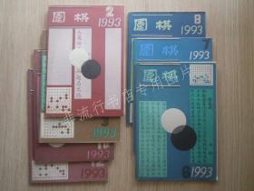 期刊杂志:围棋1993年第2/3/6/7/8/10/12期共7期合售【已检查不缺页】