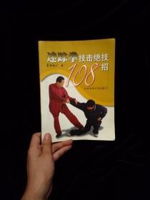 迷踪拳技击绝技108招