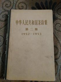 中华人民共和国条约集.第二集