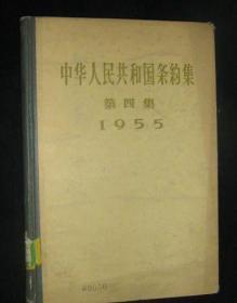 中华人民共和国条约集 第四集1955