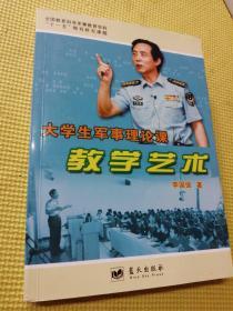 大学生军事理论课教学艺术