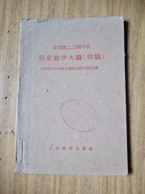 全日制二、三制中学 历史教学大纲(初稿)