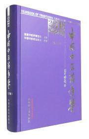 中国中医药年鉴(2015卷行政卷)