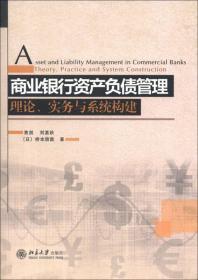 正版现货  商业银行资产负债管理:理论、实务与系统构建