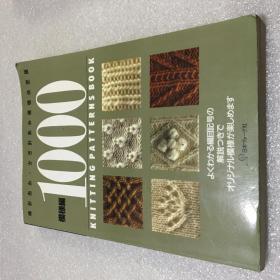 毛衣棒针模样编1000(日文版)