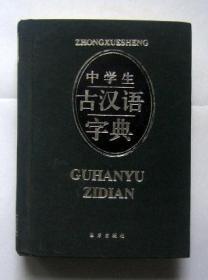 中学生古汉语字典