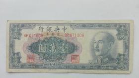 民国;中央银行金圆券10000元;一万元;壹万圆(尾号009)