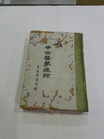 民国版《中西医学汇综》医学丛书之一