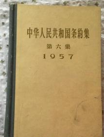 中华人民共和国条约集 第六集1957