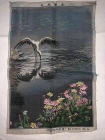 丝织品 秋塘鹭影