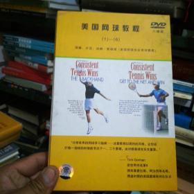 美国网球教程 1-6 DVD 6碟装