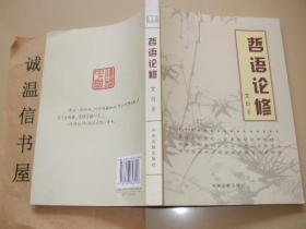 哲语论修(张文台钤印)