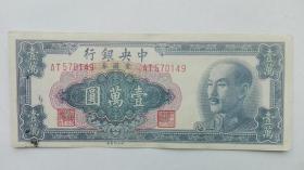 民国;中央银行金圆券10000元;一万元;壹万圆(尾号149)