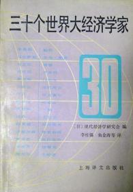 三十个世界大经济学家(1988年一版一印,馆藏,品相95品)