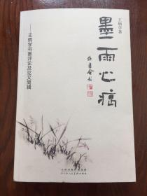 墨雨心痕—王炳学书画评论及论文简辑