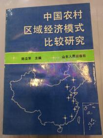 中国农村区域经济模式比较研究(签赠本)