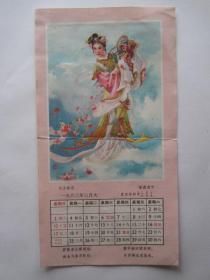 1963年3月月历:天女散花(谢慕连作)