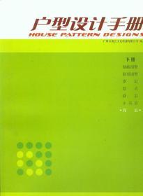 户型设计手册 (下册)