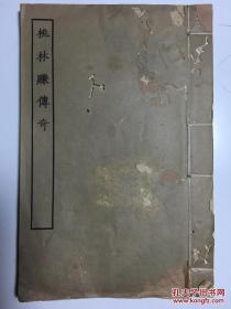 桃林赚传奇 古本戏曲业刊二集