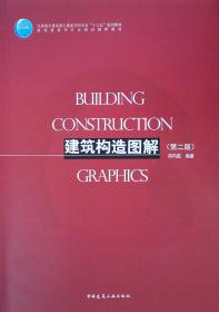 建筑构造图解(第二版)