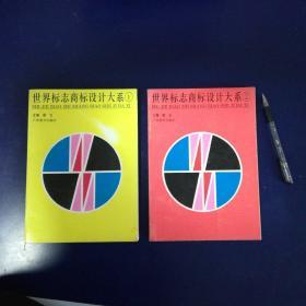 世界标志商标设计大系.2