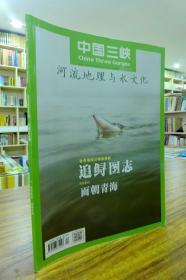 中国三峡 河流地理与水文化 2014年第4期