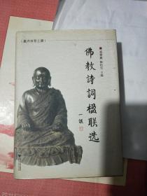 佛教诗词楹联选(嘉兴市卷 上册 精装)