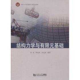 结构力学 与有限元基础 张氢 高等学校机械类及工程技术类相关专业的教材 同济大学出版社9787560881997