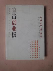 直击创业板(2013年1版1印)