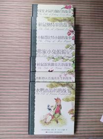 彩绘本童书(共7本合售)