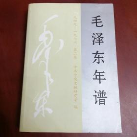 毛泽东年谱(1949一1976)第二卷【16开】