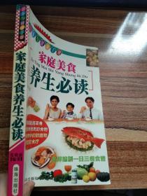 家庭主妇烹调指南