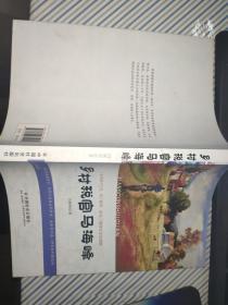 乡村税官马海峰