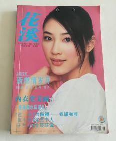 花溪2008 04