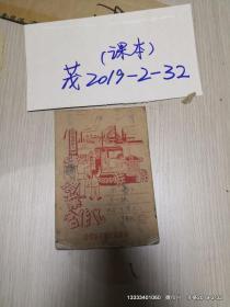 本本收藏:农业合作化 欢迎铁牛下田  记载农业社账目,工分