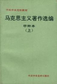 马克思主义著作选编--甲种本(上、下两册全)