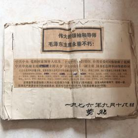 毛泽东一生剪贴书