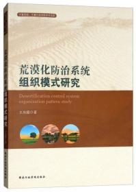 荒漠化防治系统组织模式研究