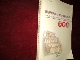 陆海丝绸之路-文化与产业发展研讨会—论文集
