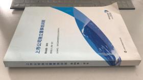 上市公司独立董事培训班 第68期 深圳 2016.1.19-21