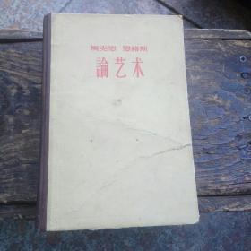 马克思恩格斯论艺术(四)【1966年1版1印量4000册精装本】